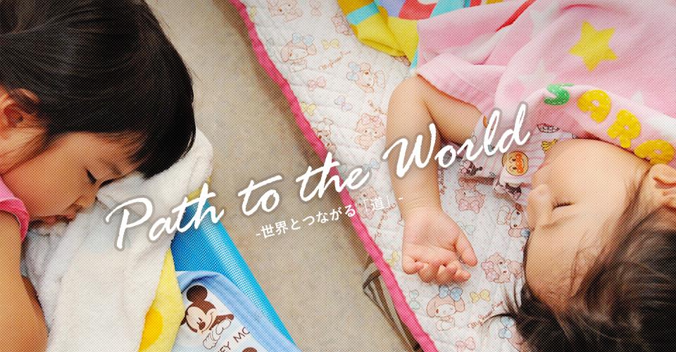 世界とつながる「道」