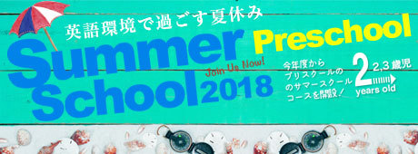 Summer School 2018 for Preschool (2.3歳児)